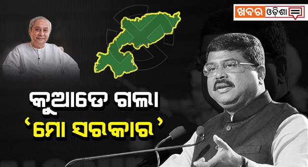 Khabar Odisha:Politics-Odisha-Mo-Sarkar-Scheme-Is-silent-and-not-working-in-VLW-Smitarani-Murder-Case-Said-by-Dharmendra-Pradhan