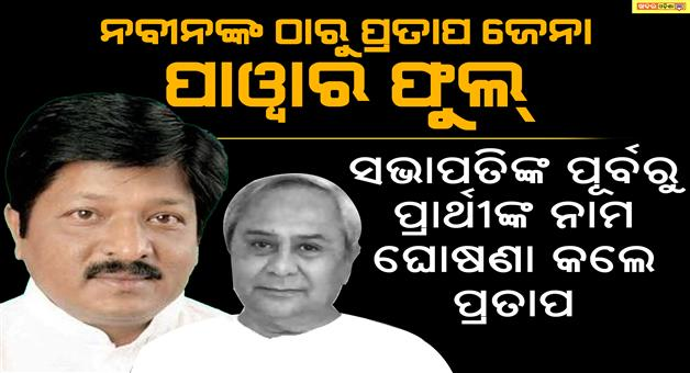 Khabar Odisha:Politics-Odisha-Pratap-show-the-power-in-bjd-by-declaring-candidate-list-before-Naveen