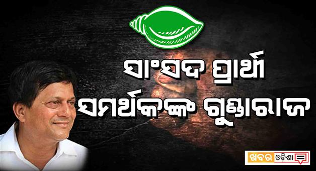 Khabar Odisha:Politics-Odisha-RTI-activist-Mohammed-Ziauddin-allegedly-attacked-in-Tumudibandha-in-Kandhamal-by-supporters-of-BJD