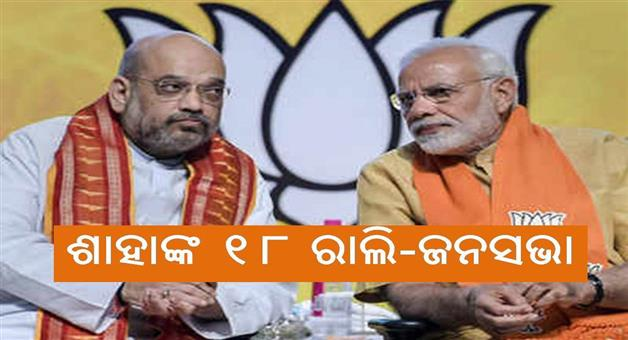 Khabar Odisha:Politics-PM-Modi-and-Amit-Shah-to-address-9-public-meetings-and-rallies-during-Maharashtra-polls
