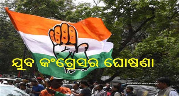 Khabar Odisha:Politics-Youth-congress-released-manifesto-for-Maharashtra-elections-promised-5000-monthly-allowance-to-unemployed