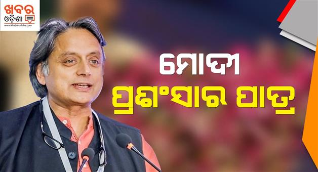 Khabar Odisha:Politics-odisha--pm-narendra-modi-good-work-should-be-praised-says-congress-leader-shashi-tharoor
