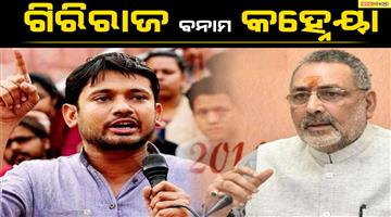Khabar Odisha:Politics-odisha-2019-lok-sabha-polls-begusarai-becomes-hot-seat-in-bihar