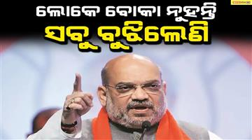 Khabar Odisha:Politics-odisha-BJP-President-Amit-shah-slams-BJD-Government