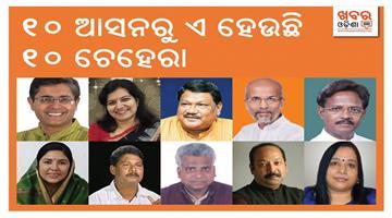 Khabar Odisha:Politics-odisha-BJP-declared-10-loksabha-candidate-list-in-odisha