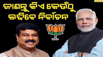 Khabar Odisha:Politics-odisha-BJP-declared-loksabha-candidate-list