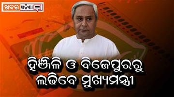 Khabar Odisha:Politics-odisha-CM-Naveen-Patnaik-fight-election-in-2-assembly