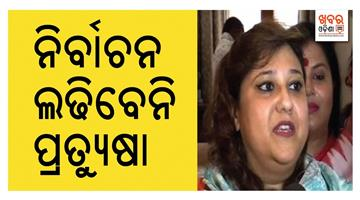 Khabar Odisha:Politics-odisha-I-am-not-contested-in-general-electionsays-pratyusha-rajeswari-singh