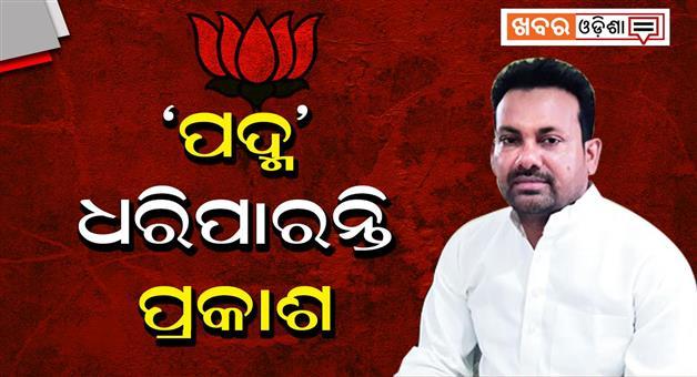 Khabar Odisha:Politics-odisha-MLA-Prakash-Behera--going-to-resign-from-congress