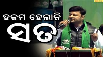 Khabar Odisha:Politics-odisha-MP-candidate-Anubhab-Mohanty-angry-on-media-in-election-campaign