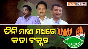 Khabar Odisha:Politics-odisha-Nabrangpur-Loksabha-constituency-big-fight-among-3-Majhi