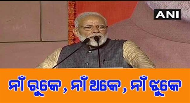 Khabar Odisha:Politics-odisha-PM-narendra-modi-thanks-to-people-of-india-after-wining-in-loksabha-election