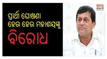 Khabar Odisha:Politics-odisha-Phulbani-bjd-worker-and-politician-protest-the-candidate-of--Achyuta-samanta