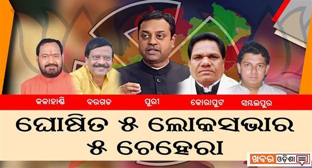Khabar Odisha:Politics-odisha-bjp-declared-5--loksabha-constituency-candidate-name