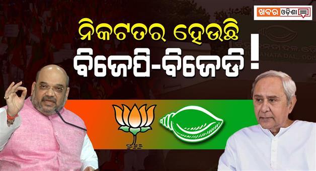 Khabar Odisha:Politics-odisha-bjp-and-bjd-relation-going-to-good-after-the-cyclone-fani