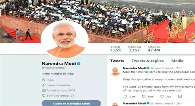 Khabar Odisha:Politics-odisha-chowkidar-word-removed-from-narendra-modi-twitter-handle-after-loksabha-chunav-2019-result