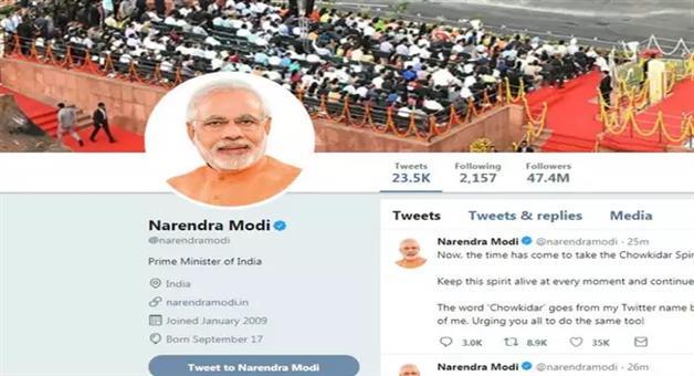 Khabar Odisha:Politics-odisha-chowkidar-word-removed-from-narendra-modi-twitter-handle-after-loksabha-chunav-2019-result
