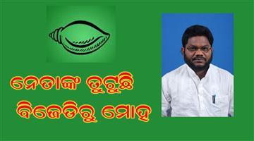 Khabar Odisha:Politics-odisha-many-politician-quits-bjd-after-declaring-candidate-list