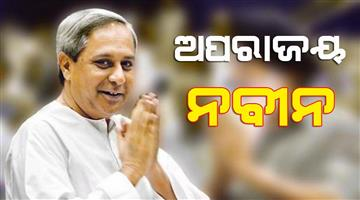 Khabar Odisha:Politics-odisha-naveen-patnaik-5th-times-going-to-cm-of-odisha