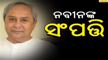 Khabar Odisha:Politics-odisha-naveen-declared-his-wealth