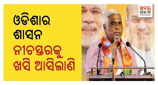 Khabar Odisha:Politics-odisha-odisha--down-gradually-under-development-says-prakash-mishra
