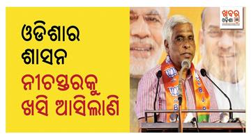 Khabar Odisha:Politics-odisha-odisha--down-gradually-under-development-says-prakash-mishra