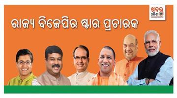 Khabar Odisha:Politics-odisha-odisha-bjp-star-campaigner-declared-today