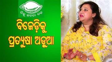 Khabar Odisha:Politics-odisha-revolution-start-in-bjd