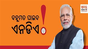 Khabar Odisha:Politics-odisha-times-now-vmr-poll-survey-predicts-nda-will-win-majority-with-283-seats