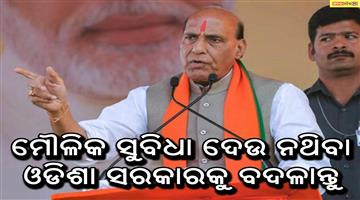 Khabar Odisha:Politics-odisha-you-give-oppertunity-bjd-4-times-ones-more-oppertunity-to-bjp-says-Rajnath-Singh