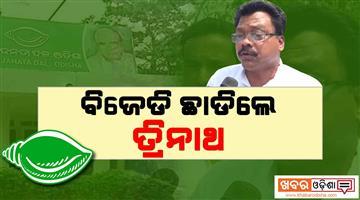 Khabar Odisha:Politics-state-Odisha-Gunupur-Mla-Trinath-Gomango-resigns-from-BJD