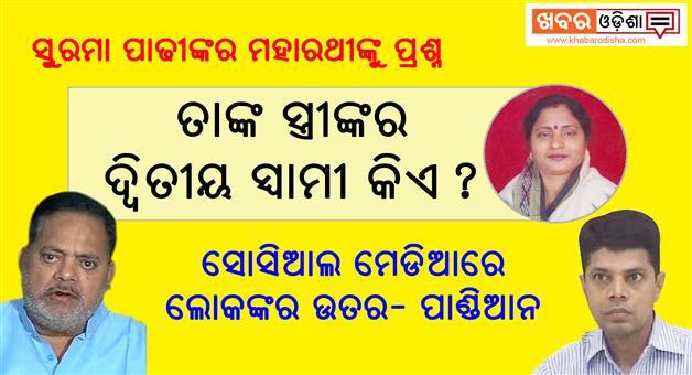 Khabar Odisha:Pradeep-Maharathy-Controversial-Statement-Women-Two-Husband