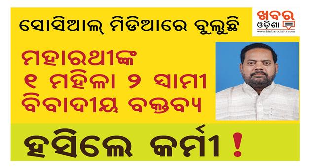 Khabar Odisha:Pradeep-Maharathy-Controversial-Statement-About-Women