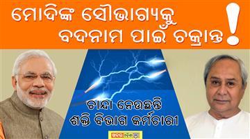 Khabar Odisha:Pradhan-Mantri-Soubhagya-Yojna-BJD-Odisha-Energy-Department