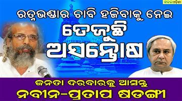 Khabar Odisha:Pratap-Sarangi-Naveen-Pattnaik-Ratna-Bhandara-Gajani-Mamood