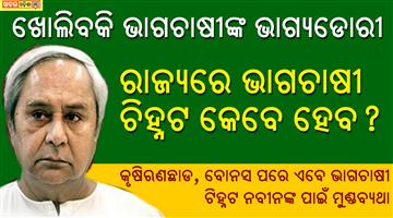 Khabar Odisha:Question-on-Odishas-Farmer-issue