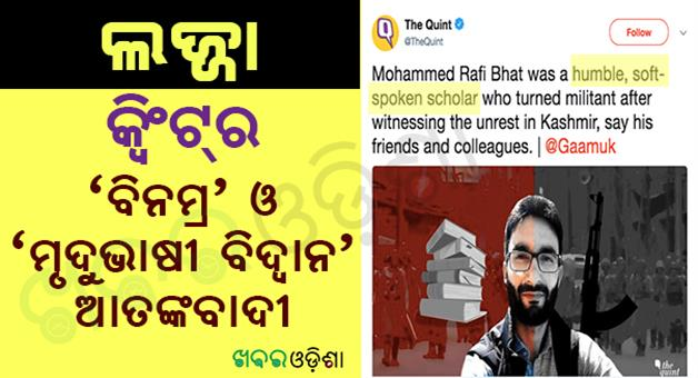 Khabar Odisha:Quint-Quotes-Kashmir-Islamic-Terrorists-As-Humble-And-Soft-Spoken-Scholar