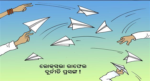 Khabar Odisha:Raffel-Scam-Loksabha-Cartoon-Khabar-Odisha