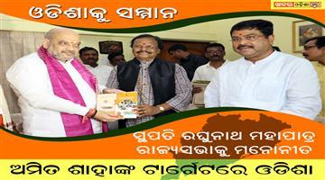 Khabar Odisha:Raghunath-Mohapatra-Rajya-Sabha-Odisha