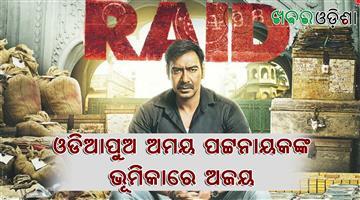 Khabar Odisha:Raid-based-on-a-real-story-of-odishas-it-officer-amaya-patnaik
