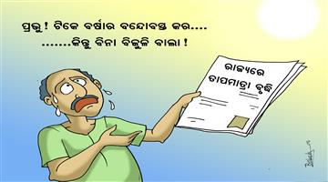 Khabar Odisha:Rain-cartoon-khabar-Odisha