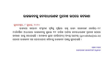 Khabar Odisha:Raj-bhawan-was-closed-to-the-public