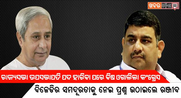 Khabar Odisha:Rajya-Sabha-Deputy-Chairman-election--Odisha-Congress-attack-to-Both-BJD-And-BJP