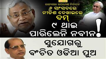 Khabar Odisha:Rajya-Sabha-Deputy-Chairman-election-Row