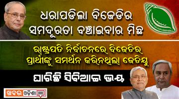 Khabar Odisha:Rajya-Sabha-Vice-Chairman-BJD-Support-JDU