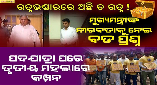 Khabar Odisha:Ratna-Bhandar-Jagannath-Temple-Padajatra-Naveen