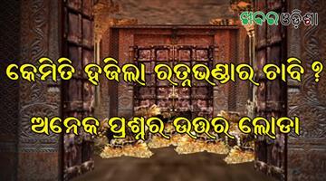 Khabar Odisha:Ratna-Bhandar-Jagannath-Temple