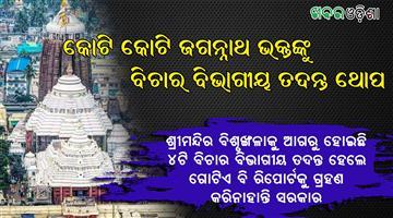 Khabar Odisha:Ratna-Bhandar-Judicial-Enquiry-Puri-Jagannath-Temple