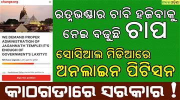 Khabar Odisha:Ratnabhandara-Key-Missing--Question-to-Odisha-Government-In-Social-Media
