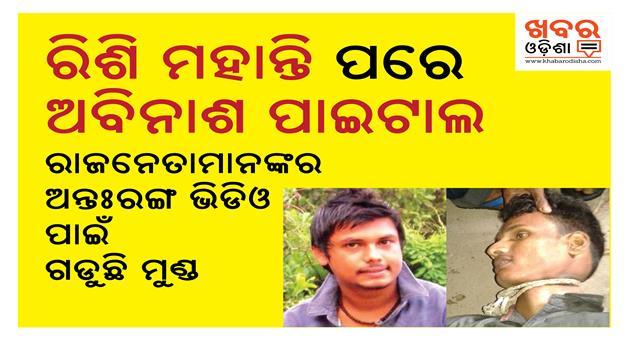 Khabar Odisha:Rishi-Mohanty-Abinash-Paital-Custodial-Murder-For-Video